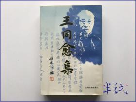 王同愈集 1998年初版仅印1000册