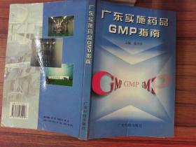 广东实施药品GMP指南··变形