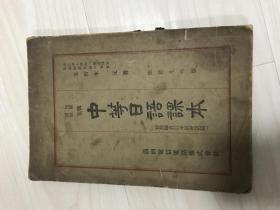 满洲~中等日语课本(日本殖民东北推行的日语教学课本)