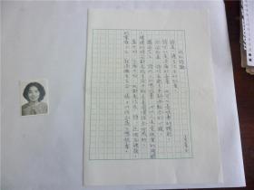 B0652台湾中生代女诗人吴青玉上世纪精品诗观手迹1页,附照片2张