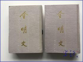全明文 第一 二册 1994年初版精装