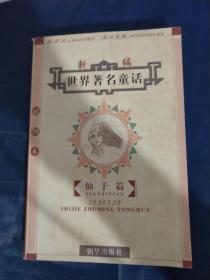 新编世界著名童话.仙子篇