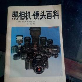 照相机.镜头百科