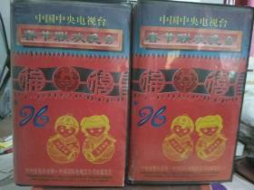 1996年 中国中央电视台春节联欢晚会 【录像带】 上下