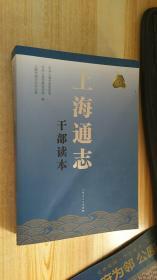 上海通志干部读本