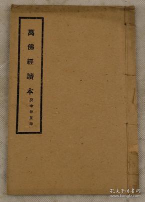 佛教经典*民国白纸【如初印精品】北京天华馆敬印【万佛经读本】1册全。该书大字墨色如漆,清晰悦目。好品如图