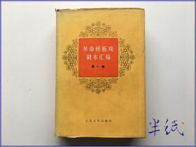 革命样板戏剧本汇编 第1集 1974年初版精装带护封