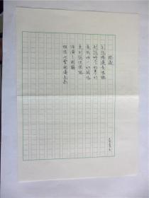 B0653台湾中生代女诗人吴青玉上世纪精品代表作手迹1页,附照片2张