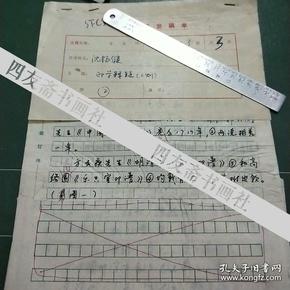 著名书法篆刻家沈锡健《印学释疑二则》手稿3页(保真)