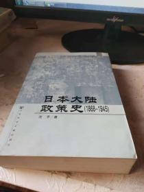 日本大陆政策史(1868-1945)【签名带便签信】