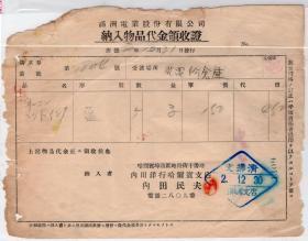 房屋水电专题---民国发票单据类-----伪满州国康德2年