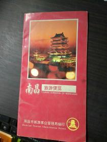 南昌旅游便览