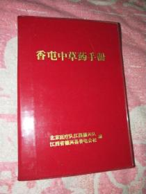 香屯中草药手册【南屋书架3】