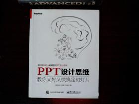 PPT設計思維:教你又好又快搞定幻燈片