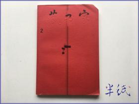 藏书家 第二期 2000年初版