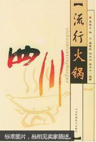 四川流行火锅