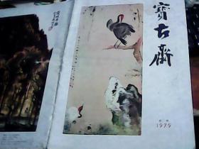 宝古斋 1979年第一期 【创刊号