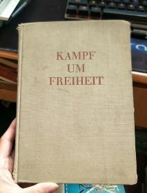 德文原版 KAMPF UM FREIHEIT1789-1815N  布面精装