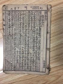 孟子(卷6-7)