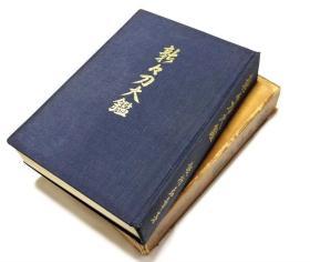 新新刀大鉴 1册全 新々刀大鉴 1966年 饭村嘉章著、日本刀剑美术工艺社  带盒套