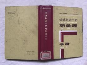 机械制造中的热处理手册