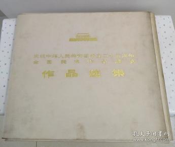 庆祝中华人民共和国成立二十五周年全国美术作品展览作品选集