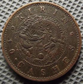 吉林十个 吉林省造光绪元宝十文