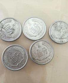 1991年五分硬币5枚