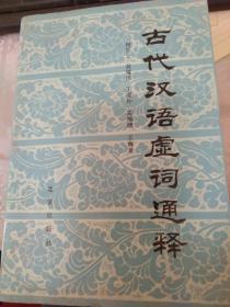 古代汉语虚词通释