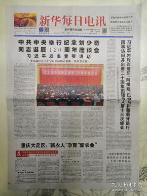 新华每日电讯2018.11.24刘少奇同志诞辰120周年。