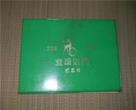支援边疆纪念册  1956-1986