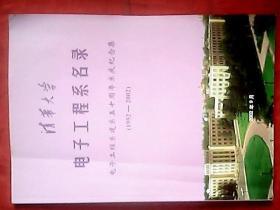 清华大学电子工程系五十周年系庆纪念集(1952--2002)
