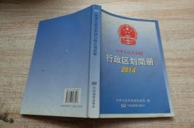 中华人民共和国行政区划简册2014