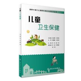 健康中国行之健康科普知识进农村丛书:儿童卫生保健