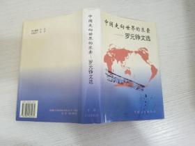中国走向世界的求索:罗元铮文选【实物拍图 品相自鉴】