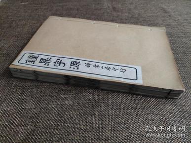 772992民国稀见石印本《钟鼎字源》此书一套三册全,全篇白纸精印,收录历代钟鼎文款识,注解,音释,对钟鼎文的内容无不详�。�!是难得的金石考证工具��!