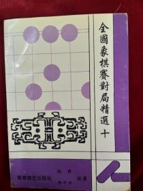 全国象棋赛对局精选10