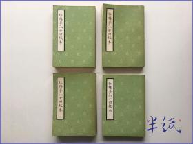 红楼梦八十回校本 四册全 1974年初版