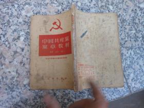 中国共产党党章教材{修订本}