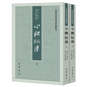 小腆纪传(中国史学基本典籍丛刊·全2册)