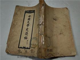 中国文学史简编 修订本 陆侃如 冯沅君著 作家出版社 竖版繁体 1957年一版一印 大32开平装
