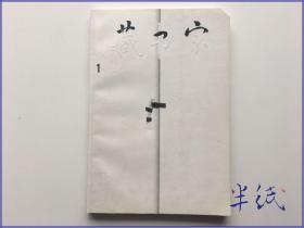 藏书家 创刊号  1999年初版仅印4000册