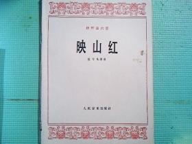 映山红(扬琴曲六首)