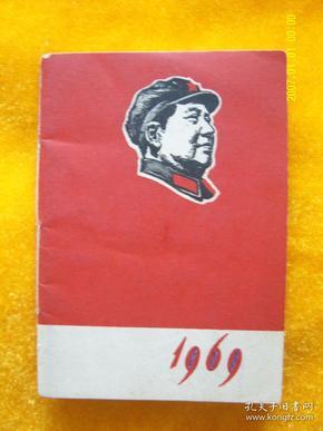 1969年《年历》云南
