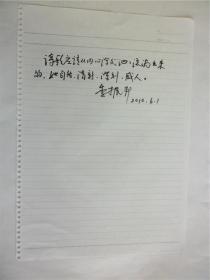 B0658诗人季振邦诗观手迹1帖
