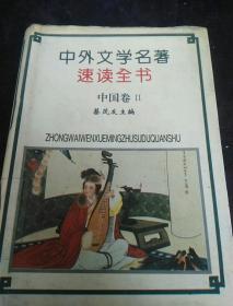 中外文学名著速度全书中国卷2
