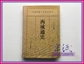 浣欏お灞� 瑗垮煙閫氬彶 1996骞村垵鐗堢簿瑁�