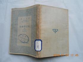31885万有文库《物理学概论》(四)民国24年初版,馆藏