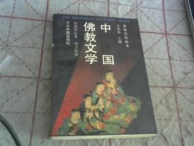 中国佛教文学