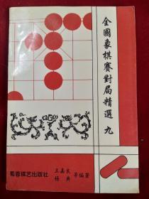 全国象棋赛对局精选9